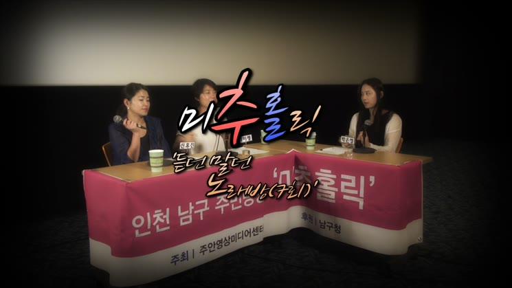 [인천 남구 주민방송] '듣던 말던 노래방' 7회