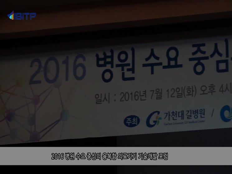 2016 병원 수요 중심의 융복함 의료기기 기술개발 포럼