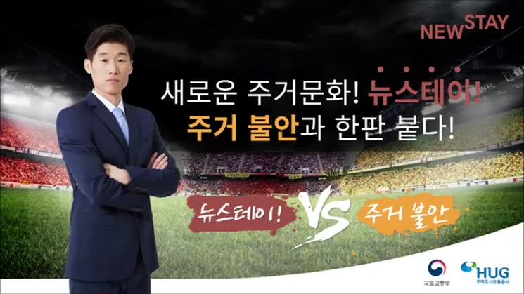 5. 뉴스테이 박지성 홍보영상