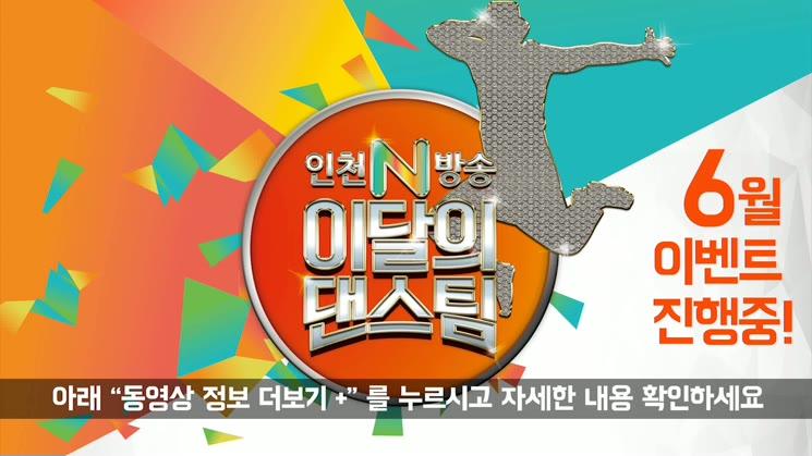 인천시청역 문화마당 인천N방송