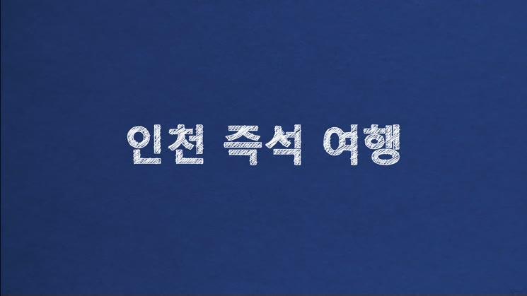 [영상왕] 인천 즉석여행