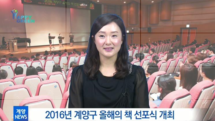 2016년 계양구 올해의 책 선포식 개최