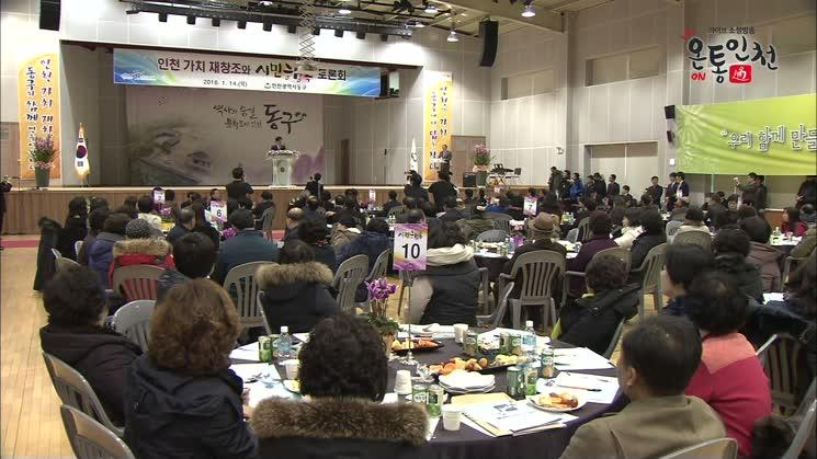 동구 연두방문 시민소통 가치창조토론회 열려