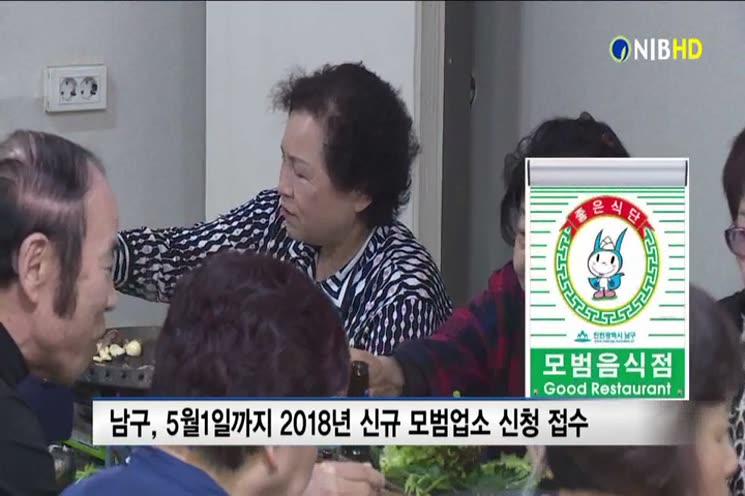 2018년 4월 4주 남구뉴스