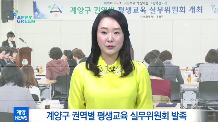 계양구 권역별 평생교육 실무위원회 발족