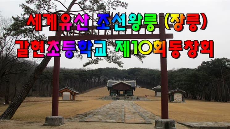 갈현초등학교 제10회 동창회