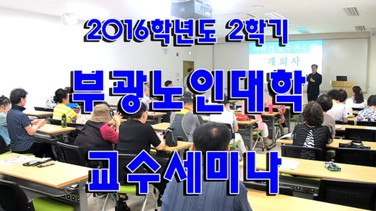 2016학년도 2학기 부광노인대학 교수세미나