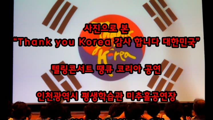 """사진으로 본 """"Thank you Korea 감사 합니다 대한민국"""""""