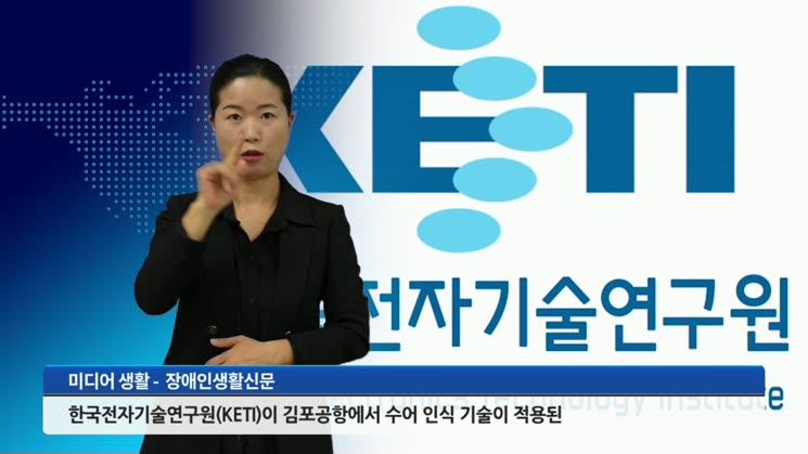 KETI, 인공지능 수어안내 시스템 개발 시연