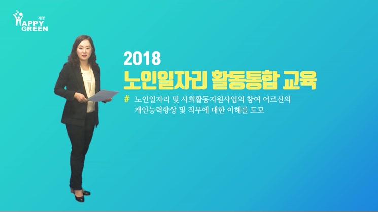 2018.3월 3주_노인일자리 참여자 활동통합교육 실시