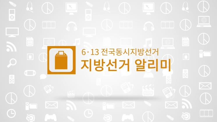 6.13 지방선거알리미 유권자투표시간 보장