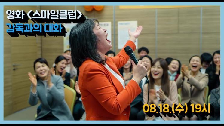 별별씨네마 온라인상영관 #11 스마일클럽 (2020, 감독 최은우) GV 다시보기(한글자막)