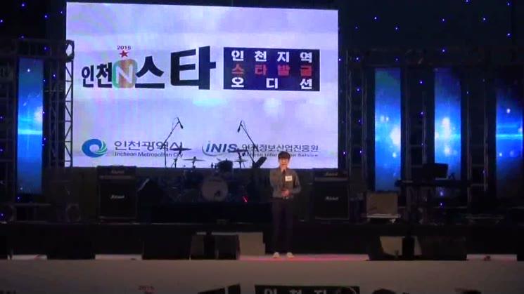 제 2회 인천N스타 본선 무대