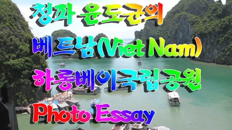 베트남(Viet Nam)하롱베이국립공원(Halong Bay National Park) 포토엣세이
