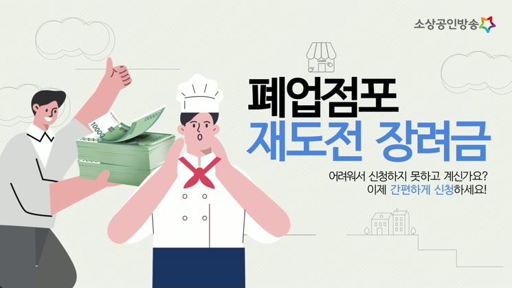 08. 폐업점포 재도전 장려금