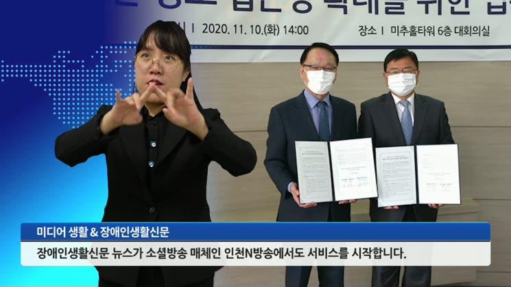 장애인생활신문 뉴스, '인천N방송'서도 서비스된다