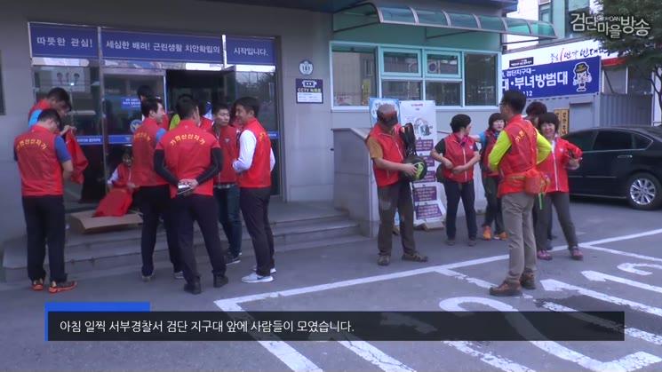 [검단마을방송]2016.9.25 가현산지기 발대식