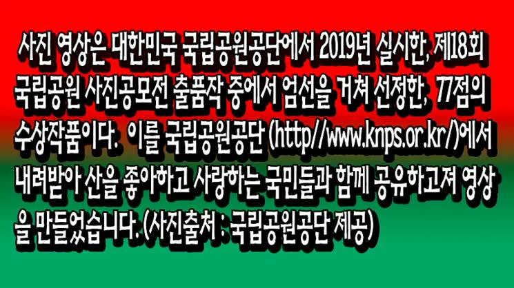 제18회 국립공원공단 사진공모전 수상작 77점 (동영상)