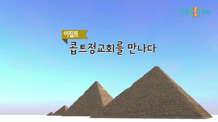 인천 MCN WORLD CH100