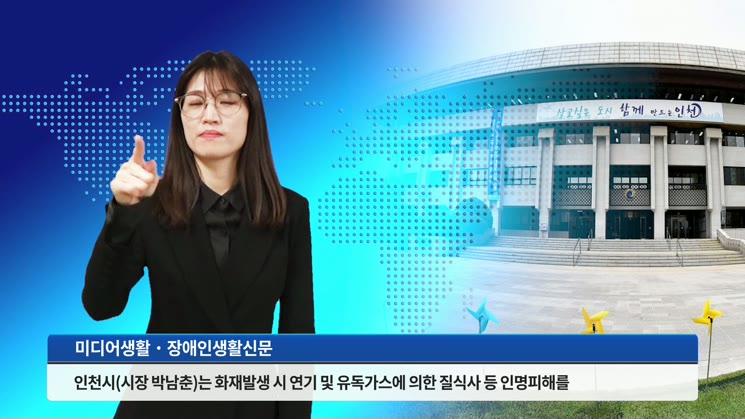 인천시, 사회복지시설에 화재대피용 방연마스크 지원