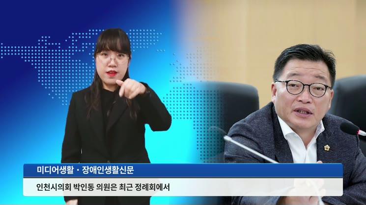 박인동 인천시 의원, 「인천광역시 장애인 전동보조기기 충전기 설치 및 지원에 관한 조례안」 발의