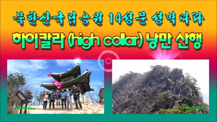 북한산국립공원 14성문 성벽따라 걷는 하이칼라(high collar) 낭만 산행