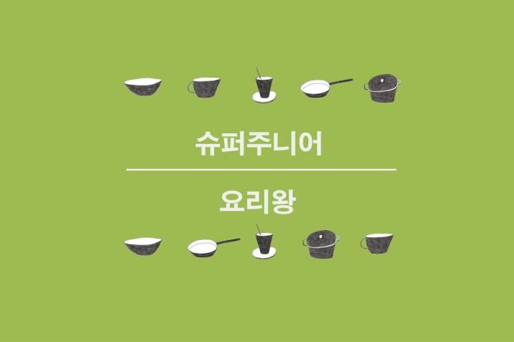슈퍼주니어 - 요리왕