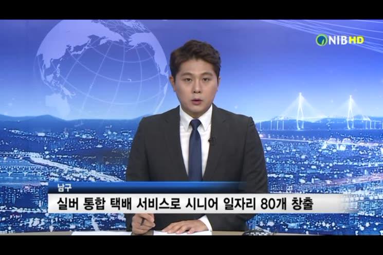 2016년 9월 1주 남구뉴스(9/5~9/9)