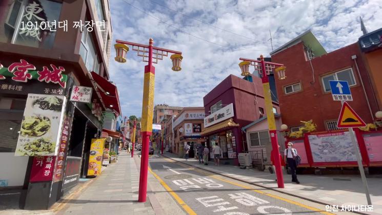 밀가루의 도시, 인천
