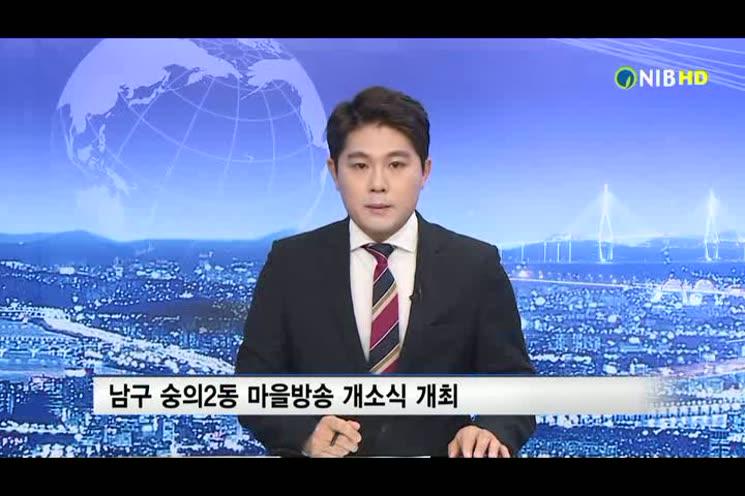 5월 4주 남구뉴스