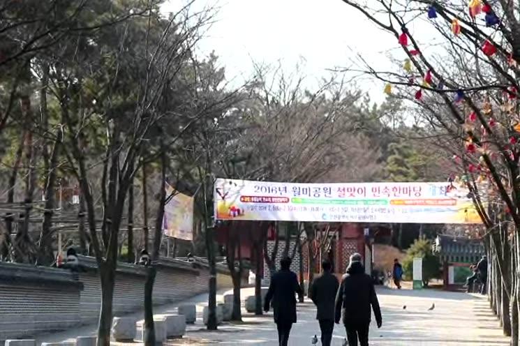 인천 월미공원 설날 축제행사