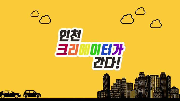 인천아트센터 개관 1편
