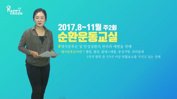 9월 2주_계양구보건소『순환운동교실』운영