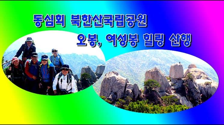 동심회 여성봉, 오봉 힐링 산행
