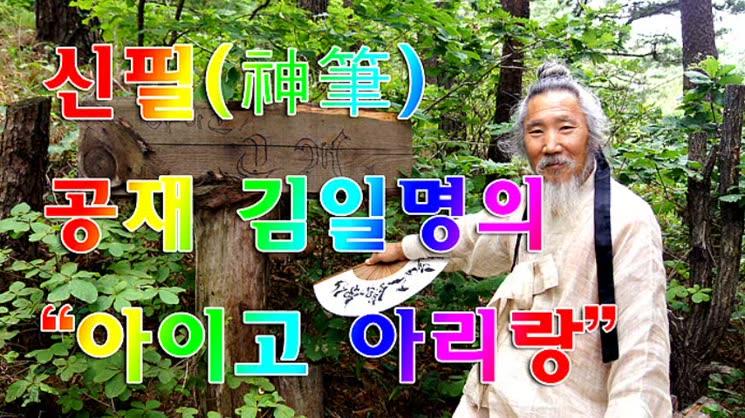 """신필(神筆) 공재 김일명""""양양 아이고 아리랑""""2편"""