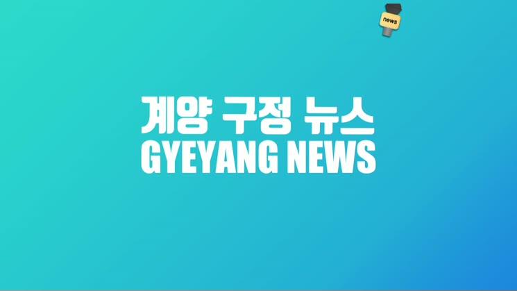 12월 4주 구정뉴스