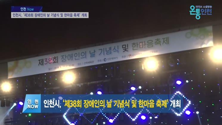 인천, '제38회 장애인의 날 기념식 및 한마음 축제' 개최