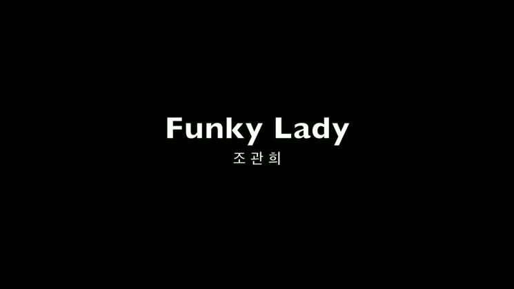 조관희 자작곡 Funky Lady
