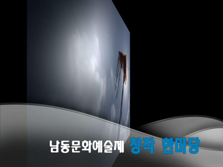 제3회 남동예술제