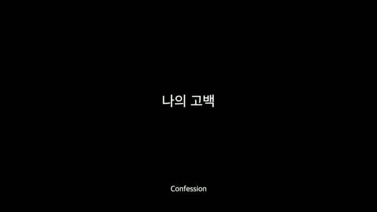 [별별씨네마] 열네 번째 온라인 상영작 - 첫번째 <나의 고백> (감독 주예린)