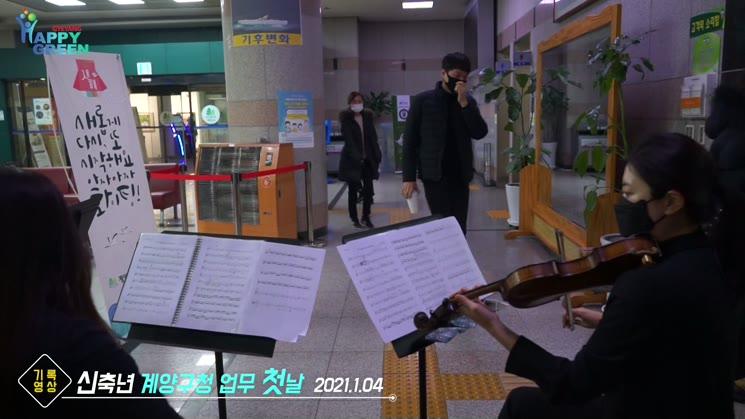 신축년 계양구 업무첫날 [기록영상]