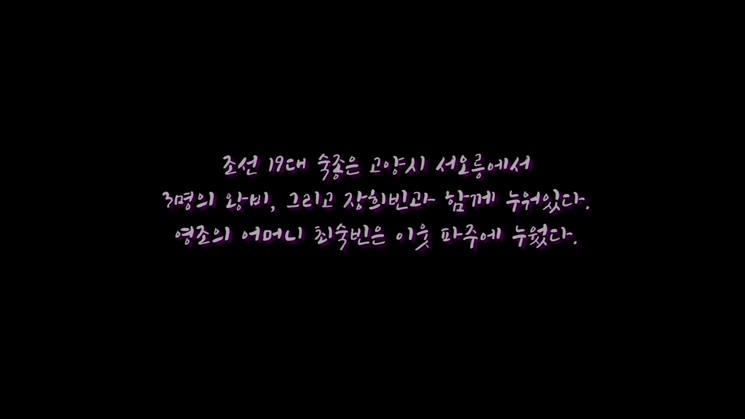 {영상왕} 숙종과 그의 여인들