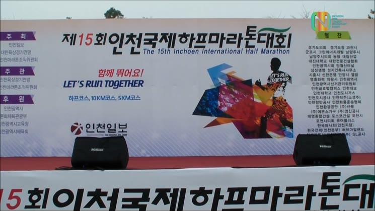 제15회 인천국제하프마라톤대회 시각장애인식개선을 위해 달리다