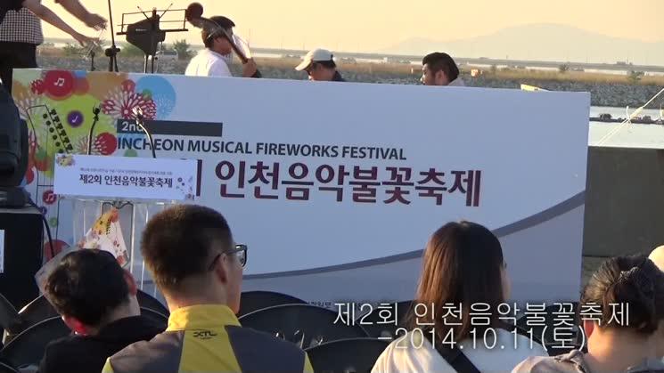 제2회 인천음악불꽃축제