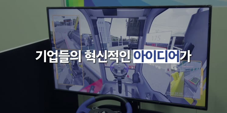10. 산업통상자원부-샌드박스