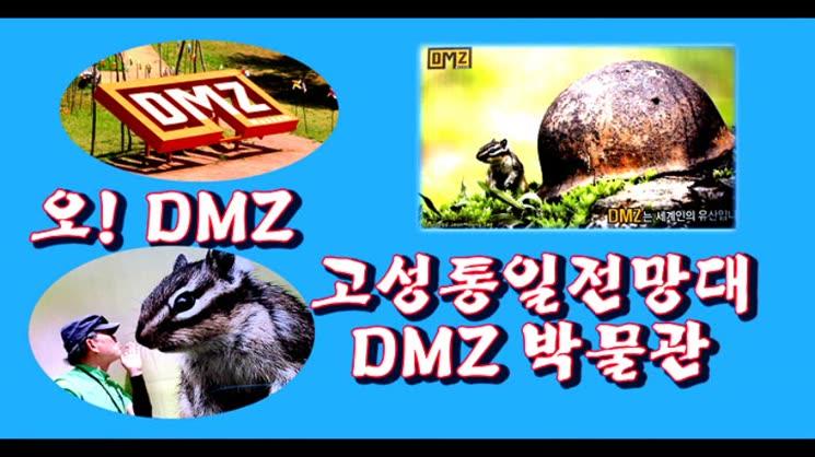 오!DMZ 고성통일전망대 DMZ박물관 탐방