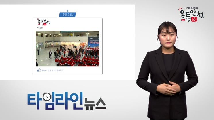[수화] 인천광역시 12월 넷째 주, 타임라인뉴스