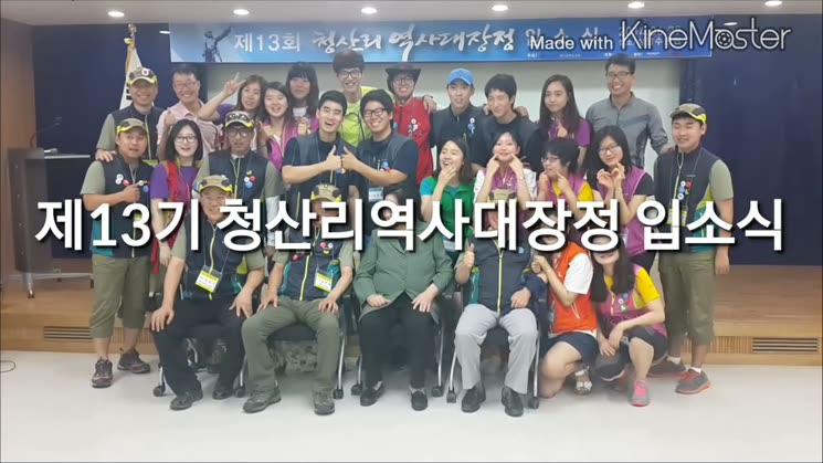 송일국과함께하는 제13회 청산리역사대장정 입소식