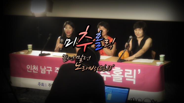[인천남구 주민방송] '듣던 말던 노래방' 5회