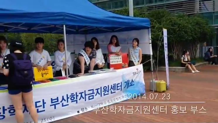 한국장학재단-부산학자금 지원센터 개소식 현장
